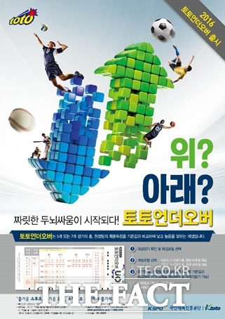소액이라 더 재밌는 '토토 언더오버' 33회차, 20일(금) 발매 개시